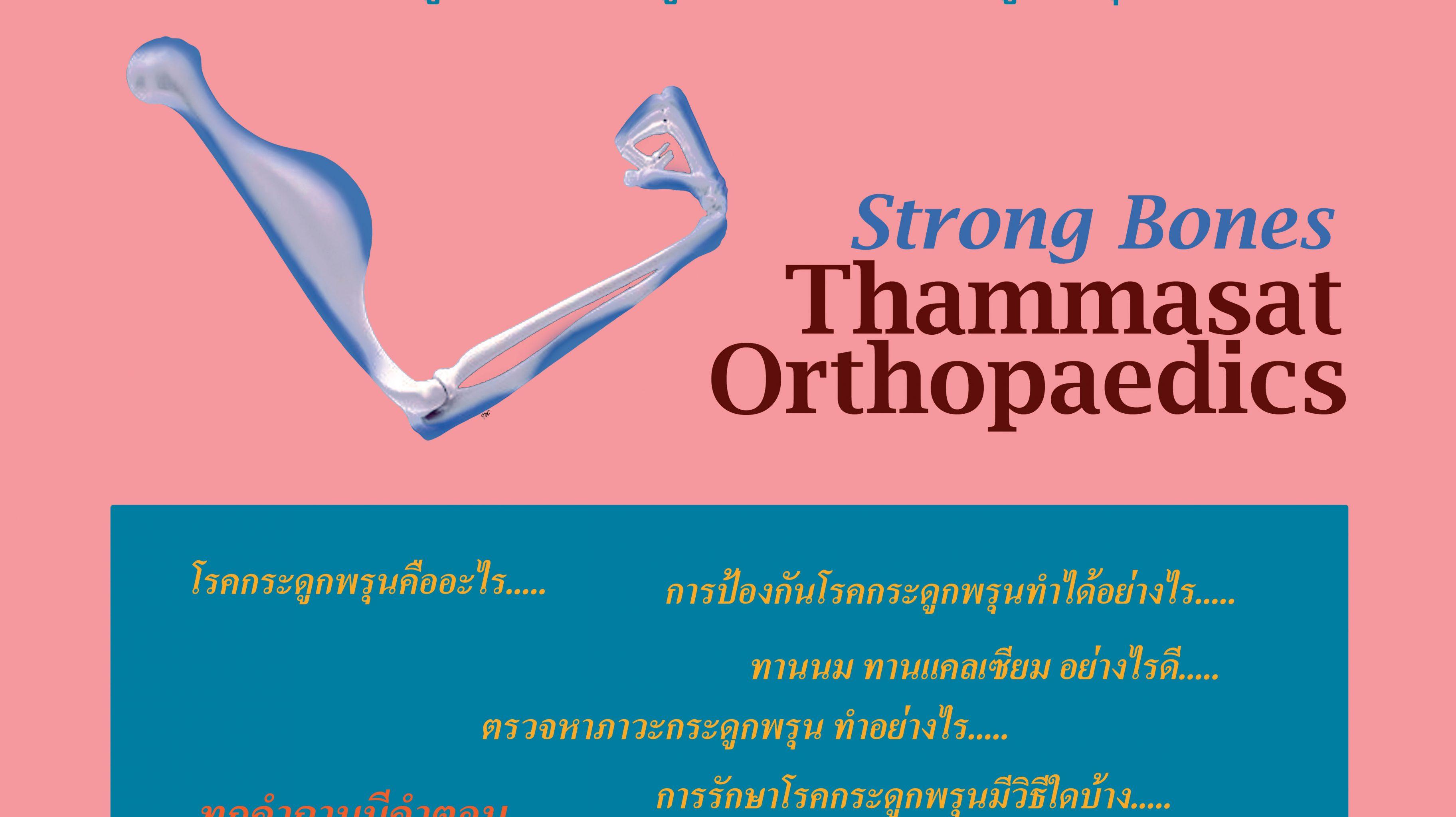 strongbone draft poster1